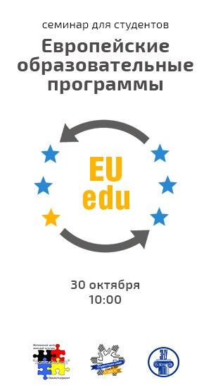 seminar-eu-edu